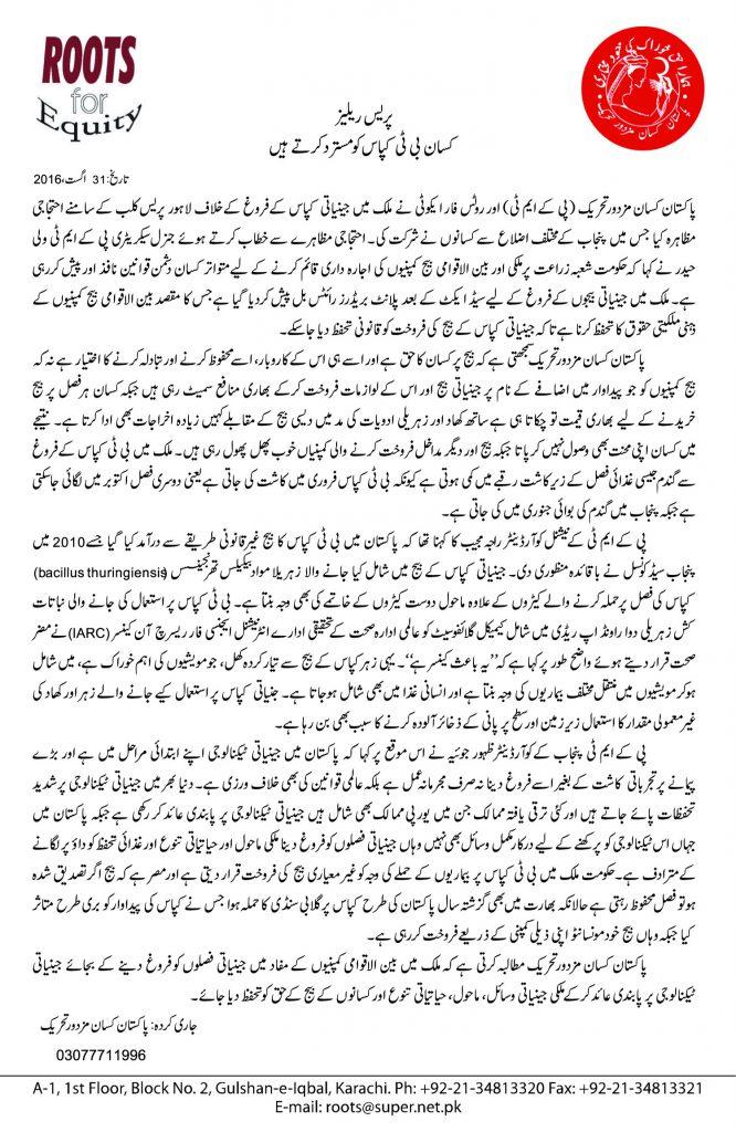 BT Cotton Press Release Lahore 31-08-2016 copy